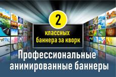 2 gif - анимированных рекламных баннера 212 - kwork.ru