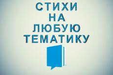 Напишу и опубликую 50 уникальных комментариев для вашего сайта 6 - kwork.ru