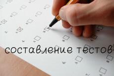 Составлю тестовое задание 2 - kwork.ru