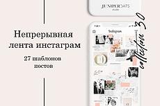 Создам красивую бесконечную ленту 20 - kwork.ru