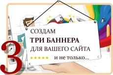 сделаю два качественных и сложных баннера 7 - kwork.ru