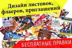 дизайн-макет печати, штампа 5 - kwork.ru
