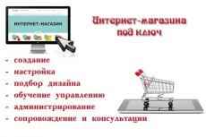 сделаю привлекательный лендинг 8 - kwork.ru
