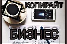 Напишу статью НА ТЕМУ красота, здоровье. копирайтинг 16 - kwork.ru