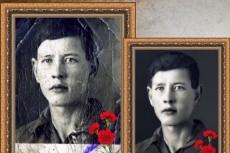 Реставрация и ретушь старых фотографий любой сложности 20 - kwork.ru