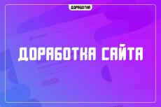 Установка google, яндекс карты для вашего сайта 35 - kwork.ru