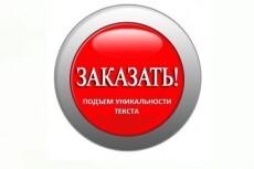 Переведу печатный вид в электронный, сделаю рерайт 4 - kwork.ru