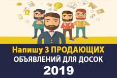 Напишу 2 продающих объявления для Avito или Юлы 4 - kwork.ru
