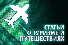 Статьи о путешествиях и туризме 3 - kwork.ru