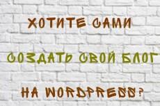 доработаю сайт на Wordpress 3 - kwork.ru
