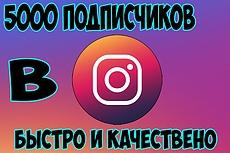 5000 русских подписчиков в Инстаграм. Раскрутка в instagram 6 - kwork.ru