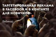 Обучение дизайну ВКонтакте. Сэкономь на услугах дизайнера 13 - kwork.ru