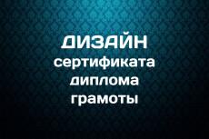 Дизайн грамоты, диплома 21 - kwork.ru