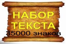 Список литературы по ГОСТу 6 - kwork.ru