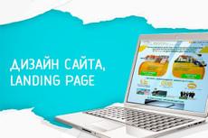 Создам дизайн страницы 20 - kwork.ru
