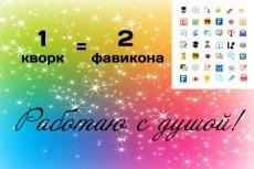 Создам favicon 10 - kwork.ru
