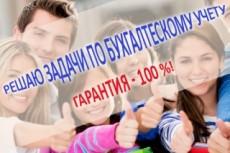 Решу задачи по программированию 21 - kwork.ru