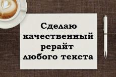 Выполню качественный копирайт текста до 3000 знаков 20 - kwork.ru