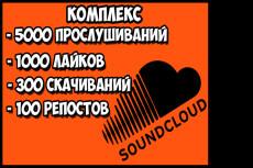 400 качественных репостов вашего видео YouTube в разные соц. сети 8 - kwork.ru