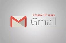 Создам за Вас 50 почтовых ящиков (Яндекс почта) 10 - kwork.ru