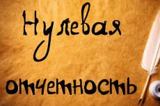 Выставлю счет покупателю 3 - kwork.ru