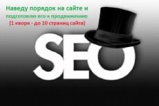 Качественный рерайт 22 - kwork.ru
