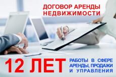 Составлю иск, заявление в суд 36 - kwork.ru