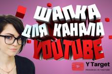 Оформление группы Вконтакте. Обложка и аватар 30 - kwork.ru