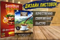 Если необходим индивидуальный дизайн листовки тогда вам ко мне 29 - kwork.ru