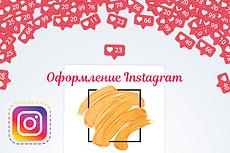 Обложки для вечных сторис в Instagram 14 - kwork.ru