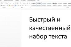 Сделаю электронный набор текста 16 - kwork.ru