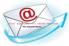 Рассылка email адресов по вашей базе. Вручную 3 - kwork.ru