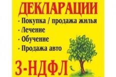 Перепечатаю текст со скана, фото 4 - kwork.ru