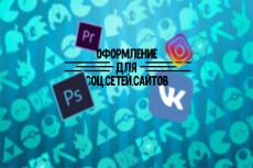 Дизайн соц. сетей от Дизайнера с опытом 12 - kwork.ru