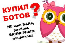 50 тысяч уникальных посетителей в течение 25 дней 16 - kwork.ru