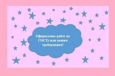 Оформление рефератов, курсовых и дипломных и других работ по ГОСТу 10 - kwork.ru