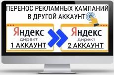 Сделаю один аккаунт Яндекс.Директ в рублях БЕЗ НДС 5 - kwork.ru