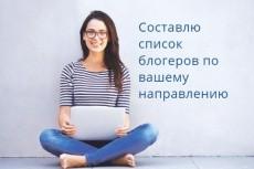 Составлю список СМИ по вашему направлению 3 - kwork.ru