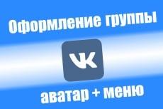 Оформление канала на YouTube 26 - kwork.ru