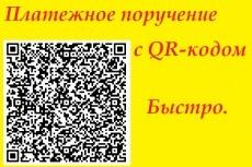 Оперативное составление платежного поручения, авансового отчета 11 - kwork.ru