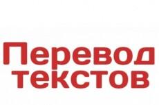 Наберу текст из любого источника, рукописный, аудио, видео, фото 5 - kwork.ru