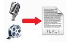 Напечатаю текст на русском 7 - kwork.ru