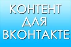 Наполню контентом группу Вконтакте 9 - kwork.ru