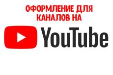 Сделаю или шапку для канала, превью или логотип 12 - kwork.ru