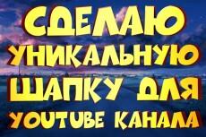 Сделаю шапку для канала YouTube 21 - kwork.ru