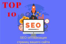SEO оптимизация текстов сайта для вывода в TOP 5 - kwork.ru