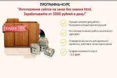 Продам видеокурс и инструкции по созданию дорвеев 37 - kwork.ru