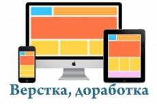 Доработка и корректировка верстки HTML, CSS, JS 27 - kwork.ru