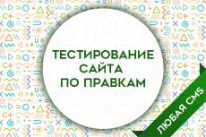 Юзабилити и UX 1 - kwork.ru