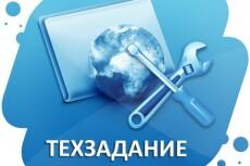Напишу техническое задание на разработку веб сайта, ботов телеграм 10 - kwork.ru